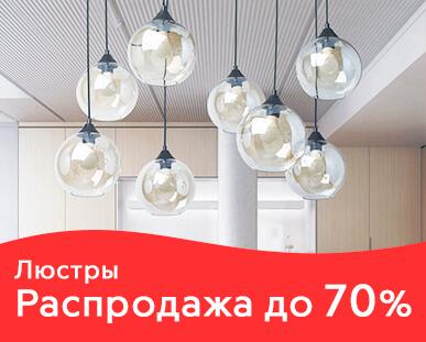 Магазин Хрусталя Севастополь